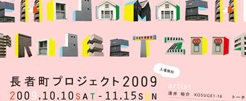長者町プロジェクト2009